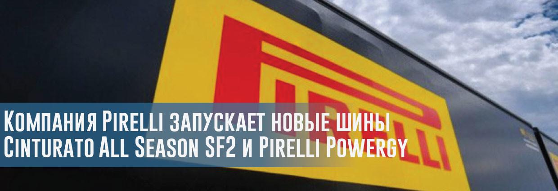 Компания Pirelli запускает новые шины Cinturato All Season SF2 и Pirelli Powergy                                    – rezina.cc