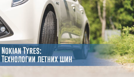 Nokian Tyres: Технологии летних шин  – rezina.cc