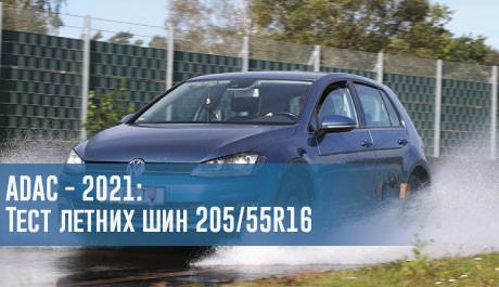 Тест летних шин 205/55 R16 (ADAC, 2021) - rezina.cc