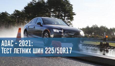 Тест летних шин размера 225/50R17 (ADAC, 2021)  - rezina.cc