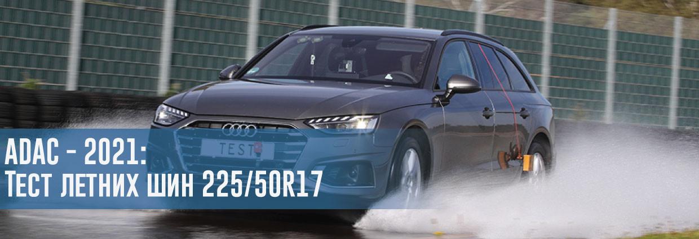 Тест летних шин размера 225/50R17 (ADAC, 2021)                                     – rezina.cc