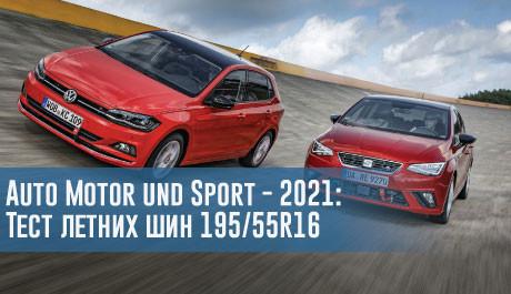 Тест летних шин размера 195/55 R16 (Auto Motor und Sport, 2021) - rezina.cc