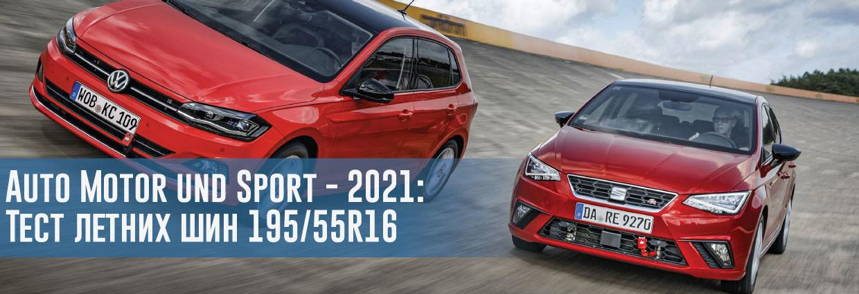 Тест летних шин размера 195/55 R16 (Auto Motor und Sport, 2021)                                    – rezina.cc