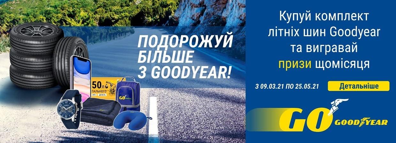 Путешествуй больше с Goodyear! – rezina.cc