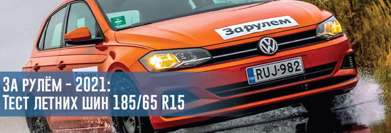 Тест летних шин размера 185/65 R15 (За рулём, 2021)                                    – rezina.cc
