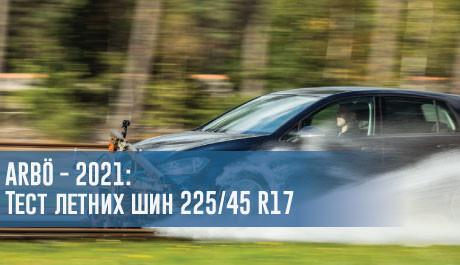 Тест летних шин размера 225/45 R17 (ARBÖ, 2021) – rezina.cc