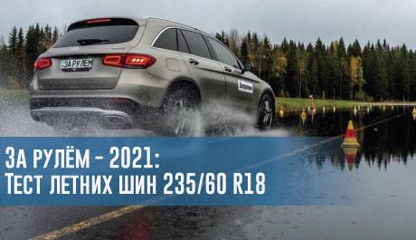 Тест летних шин размера 235/60 R18 (За рулем, 2021) - rezina.cc