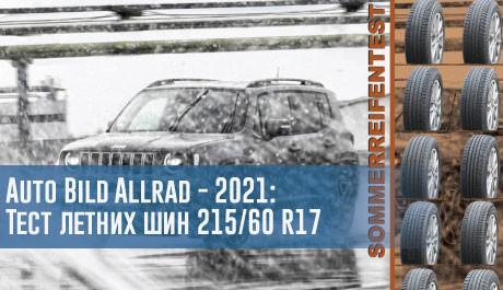 Тест летних шин размера 215/60 R17 (Auto Bild Allrad, 2021) - rezina.cc
