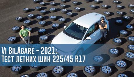 Тест летних шин размера 225/45 R17 (Vi Bilägare, 2021) - rezina.cc
