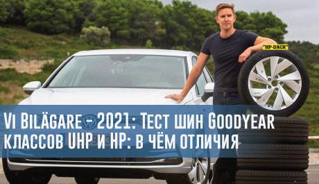 Тест шин Goodyear классов UHP и HP: в чём отличия и какие выбрать (Vi Bilägare, 2021) - rezina.cc