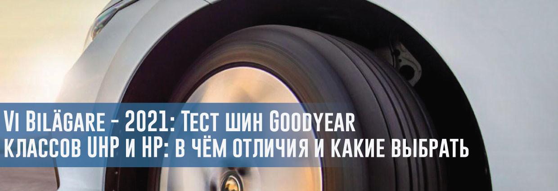 Тест шин Goodyear классов UHP и HP: в чём отличия и какие выбрать (Vi Bilägare, 2021)                                    – rezina.cc