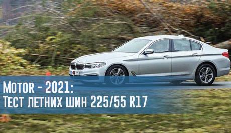 Тест летних шин размера 225/55 R17 (Motor, 2021) - rezina.cc