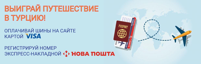 Розыгрыш 20 путевок на отдых в Турции – rezina.cc