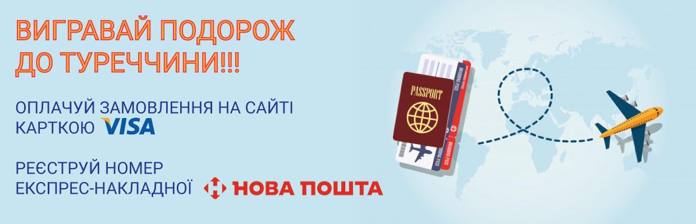 Розіграш 20 путівок на відпочинок у Туреччині – rezina.cc