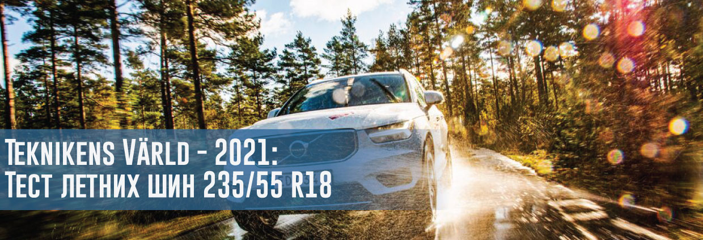 Тест летних шин размера 235/55 R18 (Teknikens Värld, 2021)                                    – rezina.cc