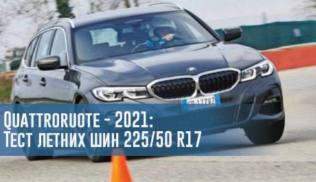 Тест летних шин размера 225/50 R17 (Quattroruote, 2021) - rezina.cc