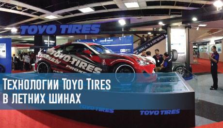 Технологии Toyo в летних шинах - rezina.cc