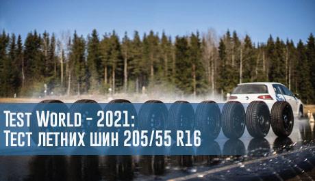Тест летних шин размера 205/55 R16 (Test World, 2021) – rezina.cc
