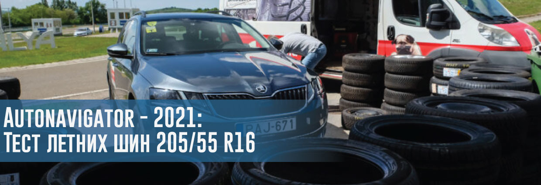 Тест летних шин размера 205/55 R16 (Autonavigator, 2021)                                    – rezina.cc