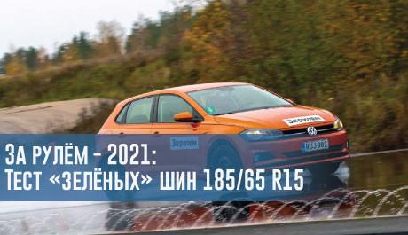 Эко-шины: реальная экономия? Тест «зелёных» шин размера 185/65 R15 (За рулём, 2021) – rezina.cc