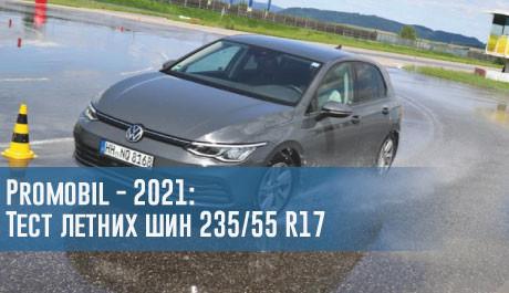 Тест летних шин размера 235/55 R17 (Promobil, 2021) – rezina.cc