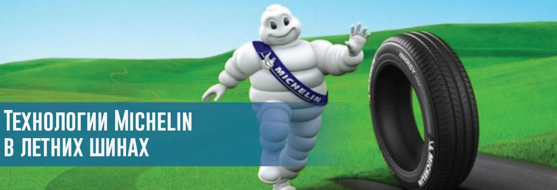 Технологии Michelin в летних шинах                                    – rezina.cc