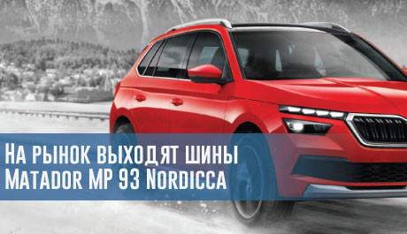 На рынок выходят шины Matador MP 93 Nordicca – rezina.cc