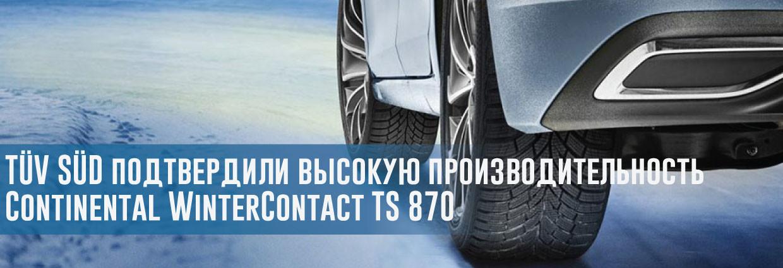 Эксперты TÜV SÜD подтвердили высокую производительность Continental WinterContact TS 870                                     – rezina.cc