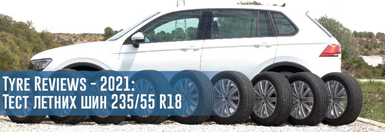Тест летних шин размера 235/55 R18 (Tyre Reviews, 2021)                                    – rezina.cc