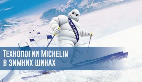 Технологии Michelin в зимних шинах бренда - rezina.cc
