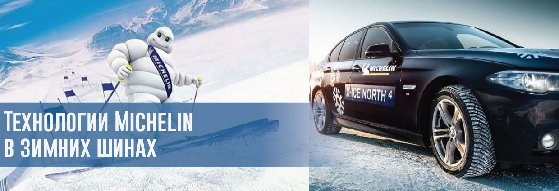 Технологии Michelin в зимних шинах бренда                                    – rezina.cc