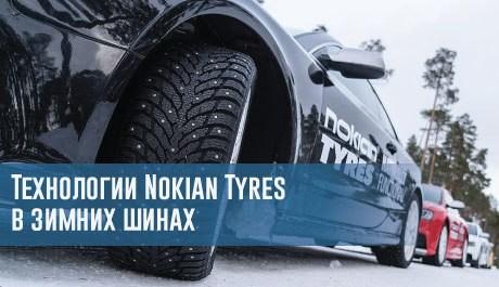 Технологии Nokian Tyres в зимних шинах - rezina.cc