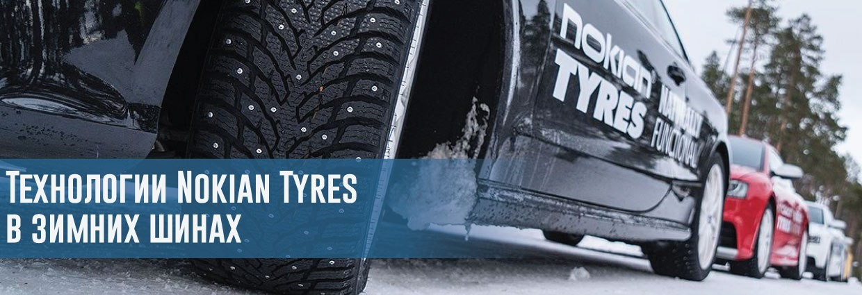 Технологии Nokian Tyres в зимних шинах                                    – rezina.cc