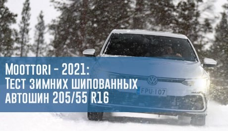 Тест зимних шипованных автошин 205/55 R16 (Moottori, 2021) - rezina.cc