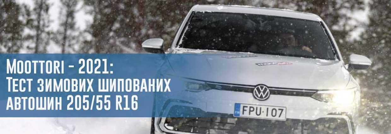 Тест зимних шипованных автошин 205/55 R16 (Moottori, 2021)                                    – rezina.cc