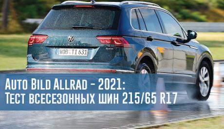 Тест всесезонных шин размера 215/65 R17 (Auto Bild Allrad, 2021) - rezina.cc
