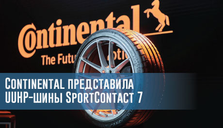 Continental представила UUHP-шины SportContact 7 - rezina.cc