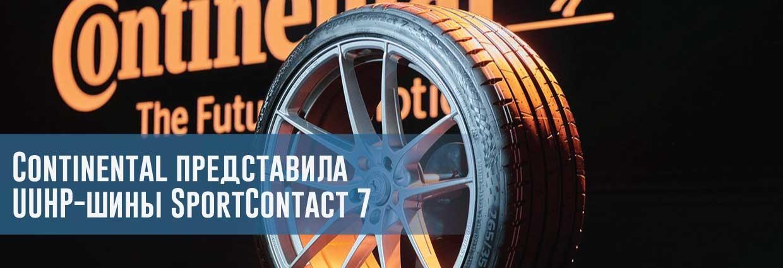 Continental представила UUHP-шины SportContact 7                                    – rezina.cc