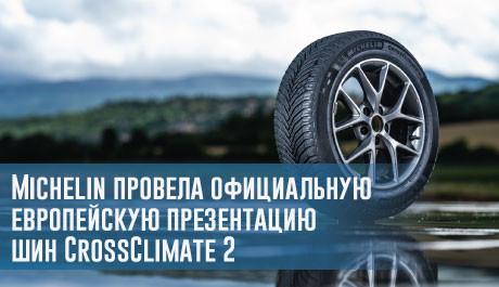 Michelin провела официальную европейскую презентацию шин CrossClimate 2 - rezina.cc