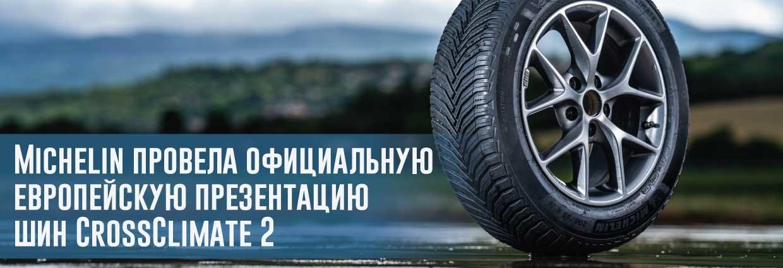 Michelin провела официальную европейскую презентацию шин CrossClimate 2                                    – rezina.cc