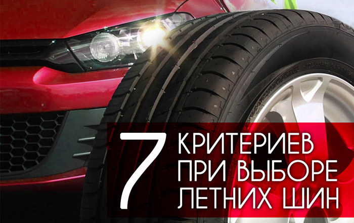 7 критериев при выборе летних шин  – rezina.cc
