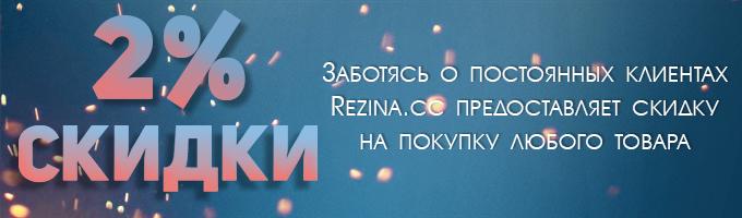Скидка 2% на покупку любого товара! – rezina.cc