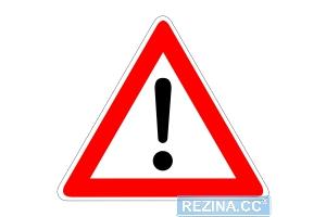 Осторожно, мошенники! – rezina.cc