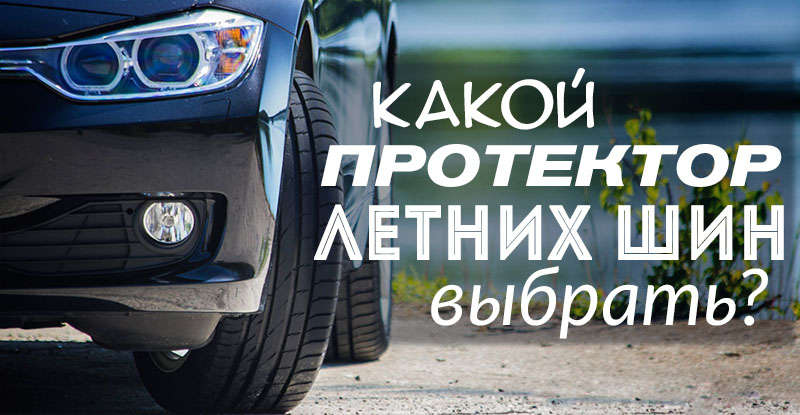 Какой протектор летних шин выбрать?  – rezina.cc
