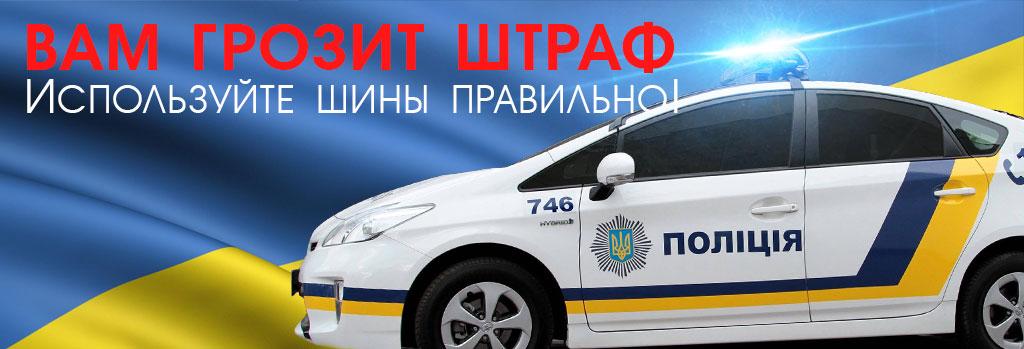 Какие ошибки нельзя допускать при использовании шин и за что Вас могут оштрафовать. – rezina.cc
